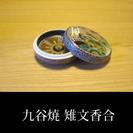 日本の伝統工芸品【九谷焼】の販売、及びミシュラン店などに卸してい...