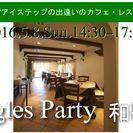 vol.14プチ婚活と友達作りに最適♪シングルスパーティー和歌山v...