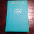 初級クラウン 英和・和英辞典