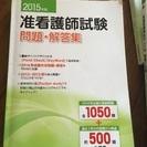 准看護師試験の本