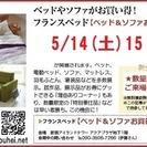 ★5/14(土15(日)新宿アイランド『ベッド&ソファお買得セール』