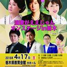 4月17日(日) 演歌がええじゃんオンステージin栃木