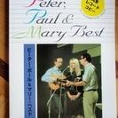 Peter Paul&Mary Best(完全レコードコピー)