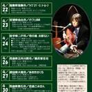 4月23日山木康世(元ふきのとう)仙台ライブ!