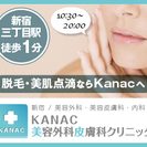 新宿の美容外科ならKANAC美容外科皮膚科クリニック