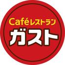 ガスト 渋谷エリア