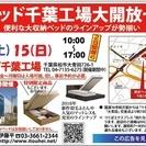 ★5月14日(土)15日(日)東京ベッド『千葉工場大開放セール!!』