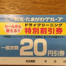 クリーニング20円券 2000円分
