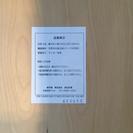 中古 無印良品 コの字の家具・積層合板・タモ材 − 東京都