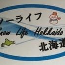 便利屋スノーライフ北海道