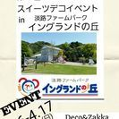 COCCO 兵庫県 南あわじ市 淡路島 スイーツデコ 体験教室