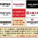 ★国内大手家具メーカー無料お見積りキャンペーン!