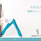 新しい体幹トレーニング法『ヨガ棒エクササイズ』体験ワークショップ