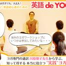 英語で行われるヨガクラスを受けられるようになろう!英語初心者のため...
