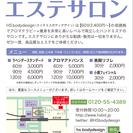 2016年4月1日OPEN!船橋駅徒歩3分のカジュアルエステサロンの画像