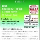 高知サルサ(Salsa Libre)vol9