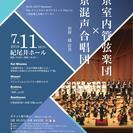 The ファンタジーオブクラシック Part.14 ~管弦楽と合唱...