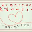 【新企画!街コンと婚活の良いとこ取り!!】第1回赤い糸でつながる恋...