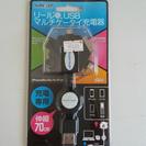 【値下げ】 携帯電話等のマルチチャージャー (新品未使用)