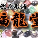 天然石本舗 福龍堂