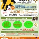 新英語革命【無料説明会】個別指導型子ども英語教室「Lepton(レ...