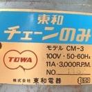 <また値下げ> 東和 CM-3 チェーンのみ - 家電
