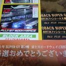 スーパーGT 第2戦(富士) ペア券