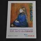 【未使用品】 絵画好き必見! パスネット 「モネ・ルノワールと印象派展」