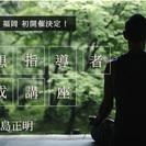 【7/29】【オンライン】無料説明会:瞑想指導者養成講座