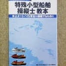 新品・送料無料♪ 水上オートバイ「特殊小型船舶操縦士 教本」 定...