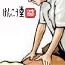 出張マッサージ大分好きなけんこう堂 【ジモティを見た】男性スタッ...