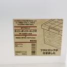 無印良品 ポリプロピレンキャリーボックス・ロック付 - 渋谷区