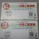 お得です! キネマ旬報シアター 『無料映画チケット2枚』(…
