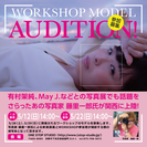 【撮影モデルオーディション開催!】