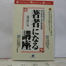 「本の書き方」の参考書を1冊300円で売ります