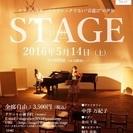 STAGE!第3回クラシックであってクラシックでない音遊びの世界