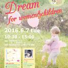 〜初夏フェス〜 第一回 Dream for women & chi...