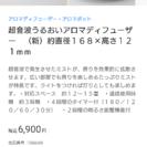 無印良品 新品未使用 3月購入 超音波うるおいアロマディフューザー − 福岡県