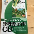 教科書ガイド英語中1東京書籍