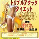 【トリプルアタックダイエット】通常¥21,800→¥8,640