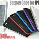 大容量2500mAhのiPhone5用バッテリー内蔵ケース