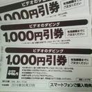 ビデオのダビング カメラのキタムラ 1000円引券 一枚に…