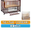 [新品・未開封] 蚊帳つきベビーベッド
