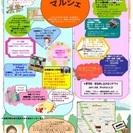 5/29(日)『ふぁみりーマルシェ』開催!