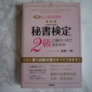 【美品!1500円→500円】秘書検定2級参考書