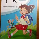 子供中国語レッスン