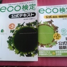 eco検定 改定3版 公式テキスト&過去・模擬問題集