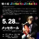 5月28日(土) 山木康世(元ふきのとう) 札幌コンサート!