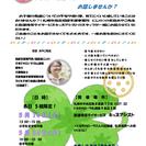 5/14 【お茶会】お子様の発達や困りごとについてお話ししませんか?