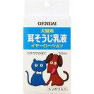 犬猫用 耳そうじ乳液(イヤーローション) 50ml